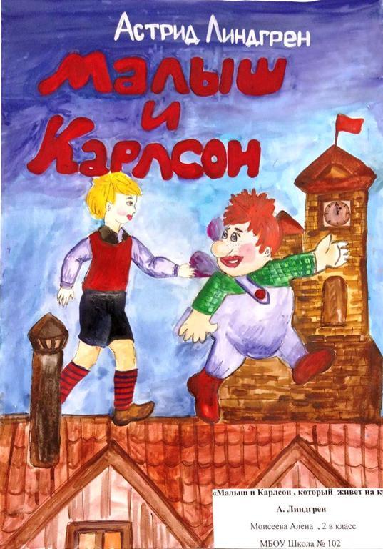 раскраска к сказке малыш и карлсон который живет на крыше зло