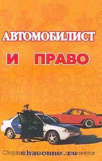 Автомобилист и право. Сборник нормативных документов