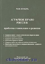 Аграрное право России. Проблемы становления и развития