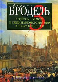 Средиземное море и мир в эпоху Филиппа II часть 3я
