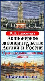 Акционерное законодательство Англии и России. Сравнительно-правовой анализ