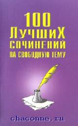 100 лучших сочинений на свободную тему