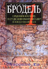 Средиземное море и мир в эпоху Филиппа II часть 1я