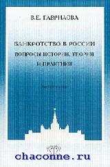 Банкротство в России