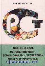 Гигиенические основы питания, безопасность
