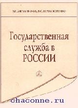 Государственная служба в России