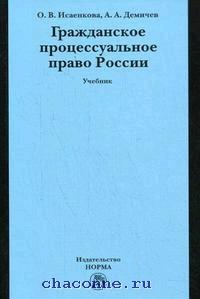 Гражданское процессуальное право России