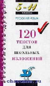 120 текстов для школьных изложений 5-11 кл