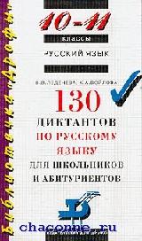 130 диктантов по русскому языку 10-11 кл
