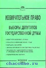 Избирательное право.Выборы депутатов Гос.думы