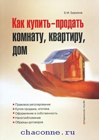Как купить-продать комнату, квартиру, дом