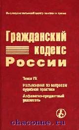 Гражданский кодекс России.Текст. Разъяснения
