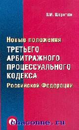 Новые положения третьего АПК РФ