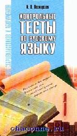 Контрольные тесты по русскому языку