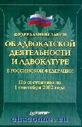 Федеральный закон об адвокатской деятельности и адвокатуре в РФ