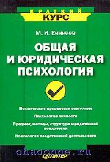 Общая и юридическая психология. Краткий курс