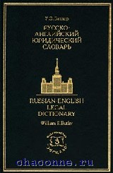 Русско-английский юридический словарь