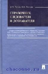 Справочник следователя и дознавателя