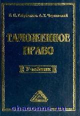 Таможенное право