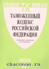 Таможенный кодекс РФ на 15.04.08