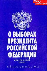 Федеральный закон о выборах президента