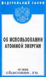 Федеральный закон об использовании атомной энергии