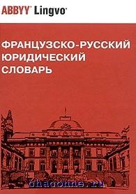 Французско-русский юридический словарь 35 000 терминов
