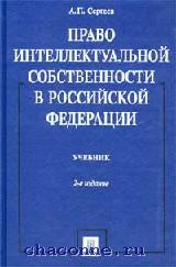 Право интеллектуальной собственности в РФ