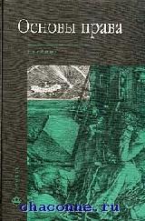 Основы права. Учебник для ССУЗов