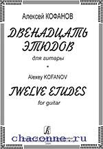 Двенадцать этюдов для гитары