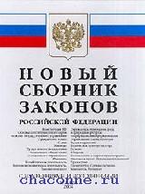 Новый сборник законов РФ