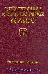Действующее международное право в 2х томах