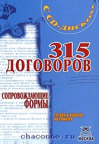 315 образцов договоров. Сопровождающие формы