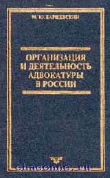 Организация и деятельность адвокатуры в России