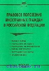 Правовое положение иностранных граждан в РФ