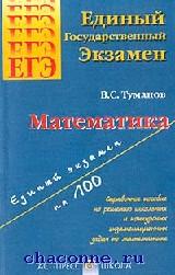 Математика. Справочное пособие по решению заданий ЕГЭ