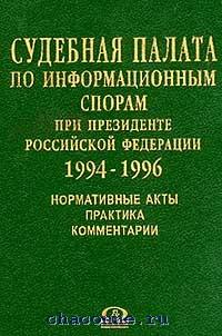Судебная палата по информационным спорам 94-96
