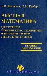 Высшая математика для студентов экономических, технических специальностей ВУЗов