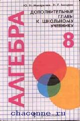 Алгебра 8 кл. Дополнительные главы