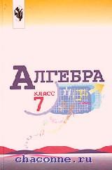 Алгебра 7 кл. Учебник
