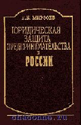Юридическая защита предпринимательства в России