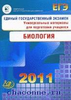 Биология. Единый государственный экзамен 2011