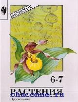 Биология 6-7 кл Растения