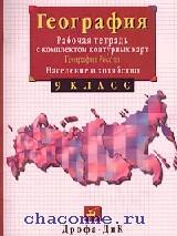 География 9 кл. Рабочая тетрадь с контурными картами