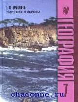 География 7 кл. Материки и океаны. Учебник