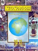 География человеческой деятельности 10-11 кл. Учебник