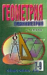 Геометрия 7-9 кл. Планиметрия. Учебник