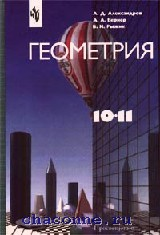 Геометрия 10-11 кл