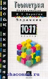 Геометрия 10-11 кл. Задачник. Стереометрия