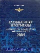 Глобальные прогнозы 2004